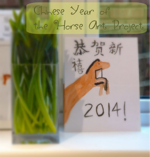 chinese year of the horse art project